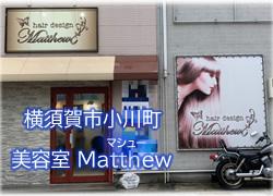 横須賀市小川町 美容室 Matthew(マシュー)