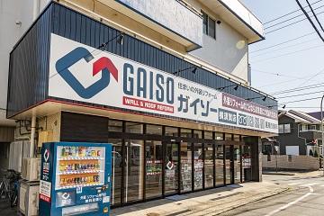 ガイソー横須賀店