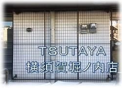 TSUTAYA 横須賀堀ノ内店