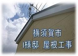 横須賀市 I様邸屋根工事