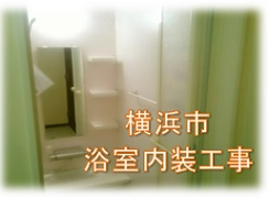 横浜市 浴室内装工事