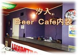 汐入 Beer Cafe内装