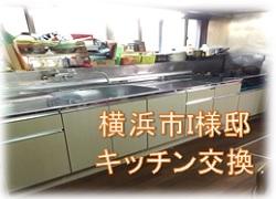 横浜市 I様邸キッチン交換