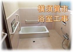 横須賀市 浴室工事