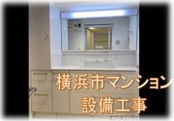 横浜市 マンション設備工事