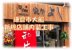鎌倉市大船 新規店舗内装工事