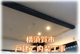 横須賀市 戸建て内装工事