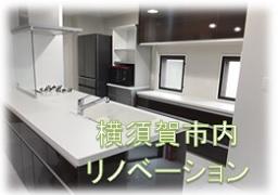 横須賀市内 リノベーション