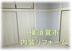 横須賀市 内装リフォーム
