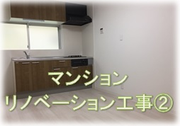 マンション リノベーション工事(2)