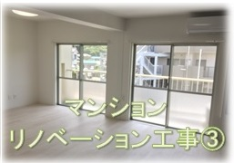 マンション リノベーション工事(3)