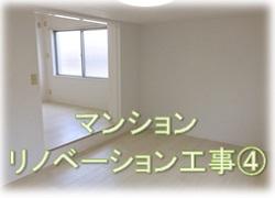 マンション リノベーション工事(4)