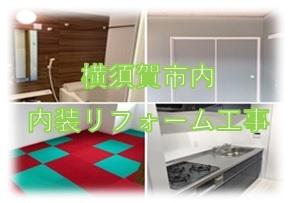 横須賀市内 内装リフォーム工事