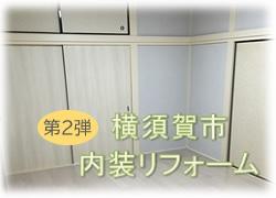 横須賀市 内装リフォーム(2)